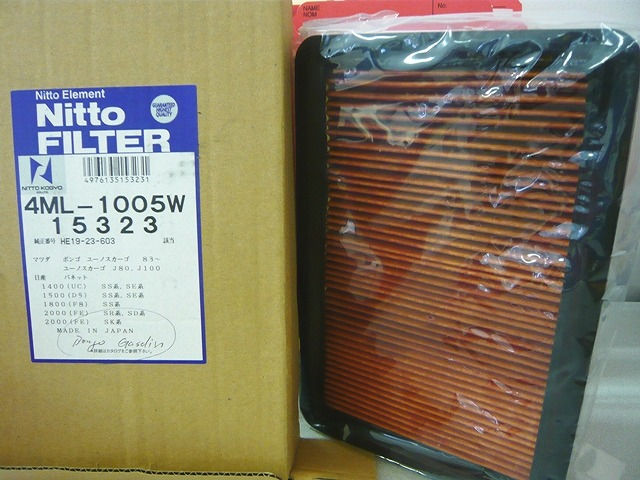 Mazda Bongo - Air Filter (Gasoline)
