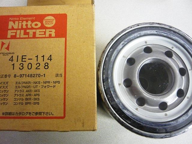 isuzu elf fuel filter isuzu elf truck - oil filter-engine:4hf1-[b] - $48.15 ... #6