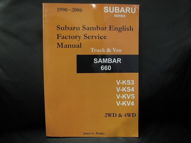 sambar service manual 105 40 zen cart the art of e commerce rh store jpnoid com Subaru Exiga Subaru Brat